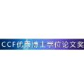 CCF优秀博士学位论文奖