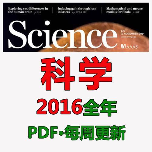《科学》(Science)