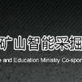 江苏省矿山智能采掘装备协同创新中心