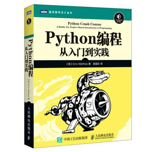 Python 书单:从入门到……