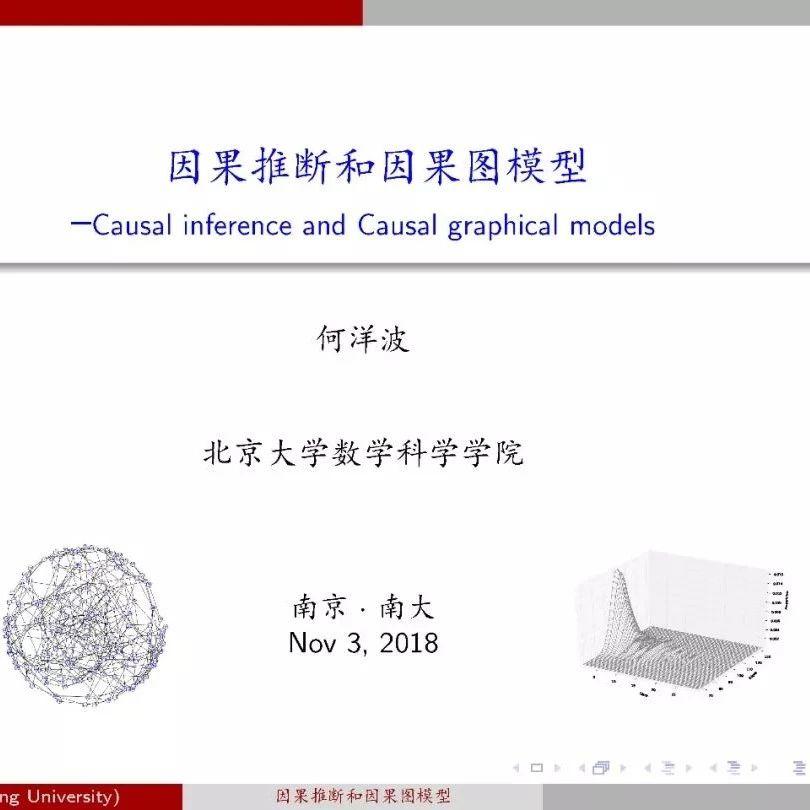 北京大学何洋波博士《因果推断和因果图模型》机器学习报告