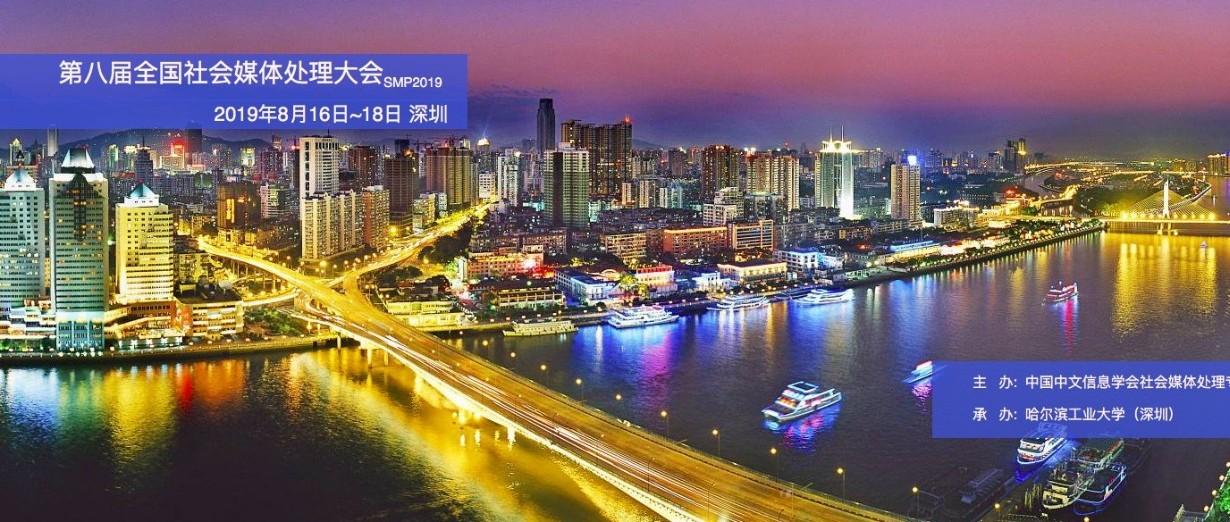 SMP2019中文人机对话技术评测(ECDT)报名开始啦