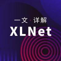 一文详解Google最新NLP模型XLNet