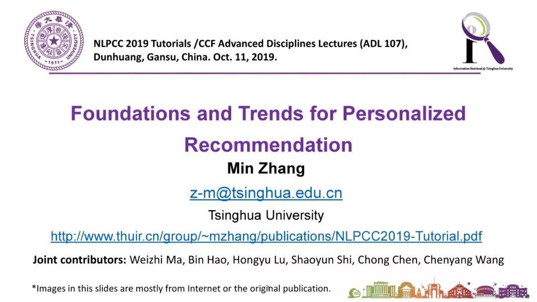 清华大学张敏老师,个性化推荐的基础与趋势,145页ppt