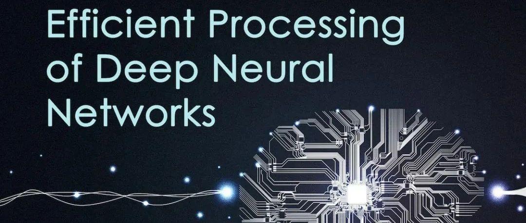 【MIT硬核新书】深度神经网络高效处理,82页pdf论述DNN计算加速设计原理技术