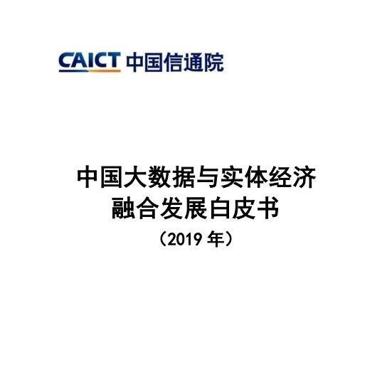 中国大数据与实体经济融合发展白皮书(2019年)