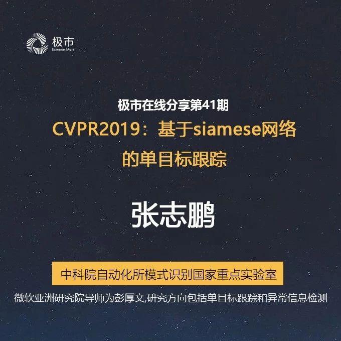 极市干货|第41期直播回放:张志鹏-CVPR2019:基于siamese网络的单目标跟踪