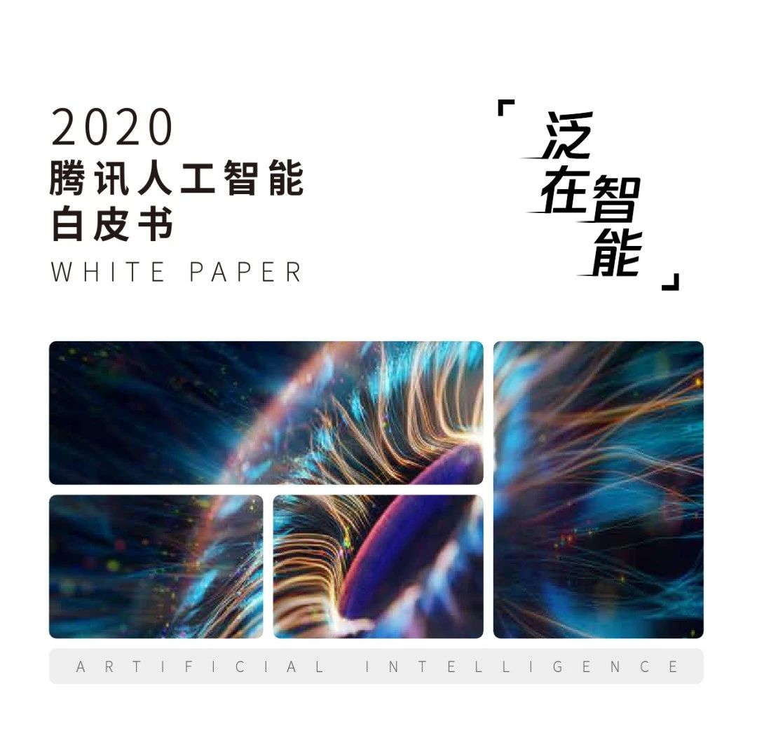 腾讯发布2020《腾讯人工智能白皮书:泛在智能》,46页pdf