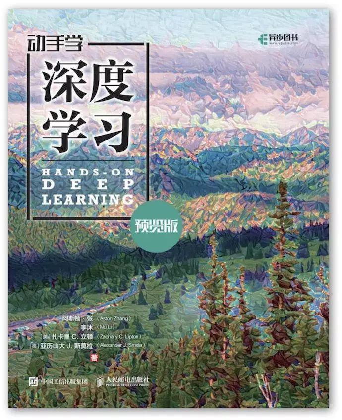 中文版新书《动手学深度学习》pdf免费分享