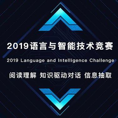 2019语言与智能技术竞赛报名开启