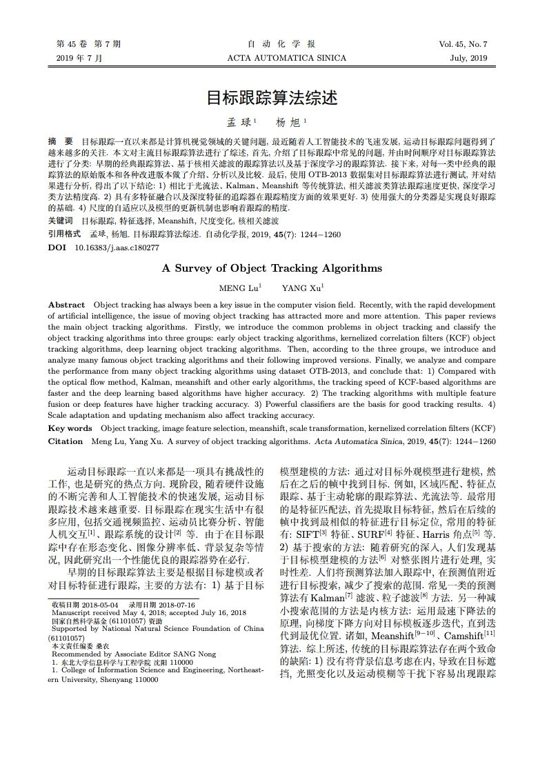 「中文文献」目标跟踪算法综述