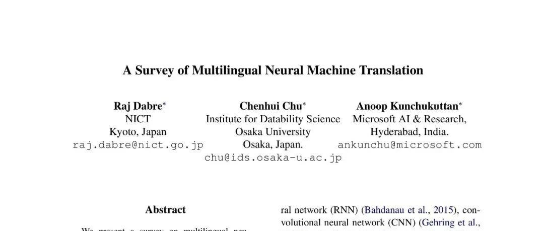 【综述】多语言神经机器翻译最新综述,附全文下载