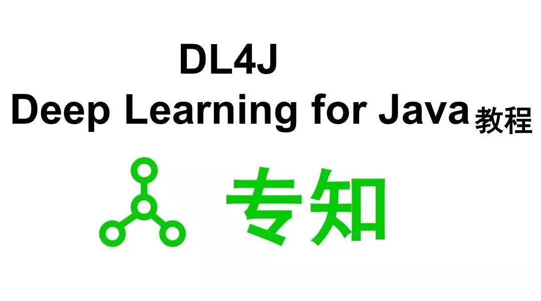 【专知-Deeplearning4j深度学习教程01】分布式Java开源深度学习框架DL4j安装使用: 图文+代码