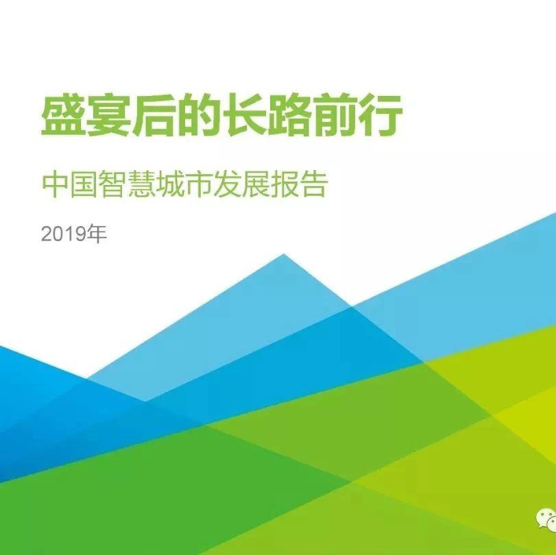 艾瑞咨询2019中国智慧城市发展报告,附PPT下载