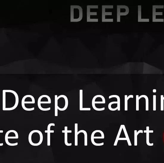 【深度学习】一文看尽深度学习各领域最新突破