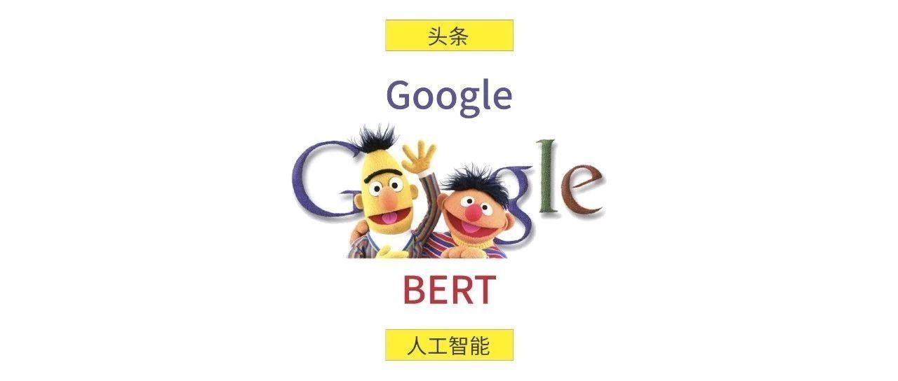 详细解读谷歌新模型 BERT 为什么嗨翻 AI 圈