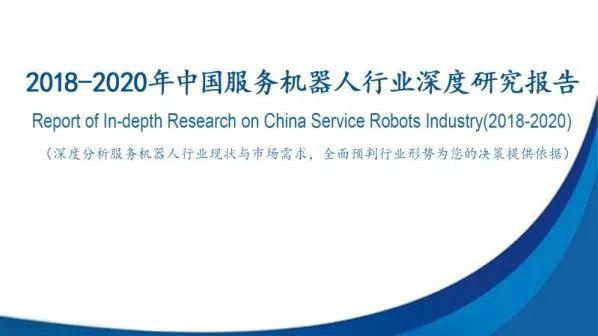2018-2020年中国服务机器人行业深度研究报告