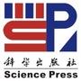 科学出版社