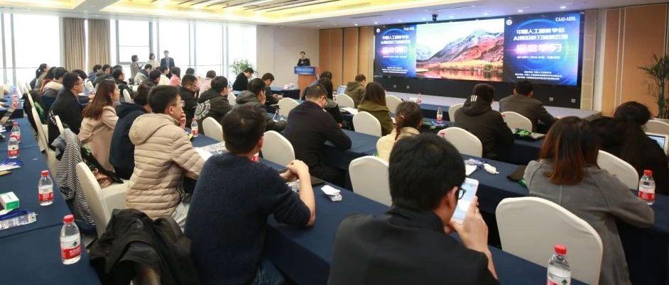 CAAI-AIDL丨中国人工智能学会AI前沿讲习班第五期圆满召开