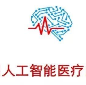 上海交大发布:《中国人工智能医疗白皮书》-附207页PDF