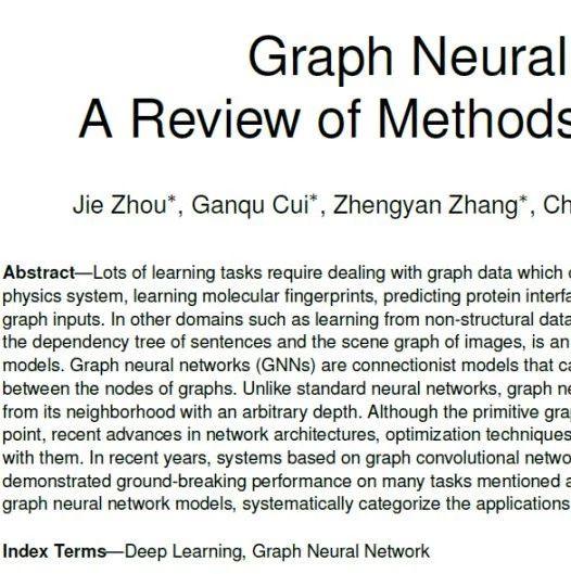 清华大学孙茂松课题组:《图神经网络: 方法与应用》综述论文,20页pdf