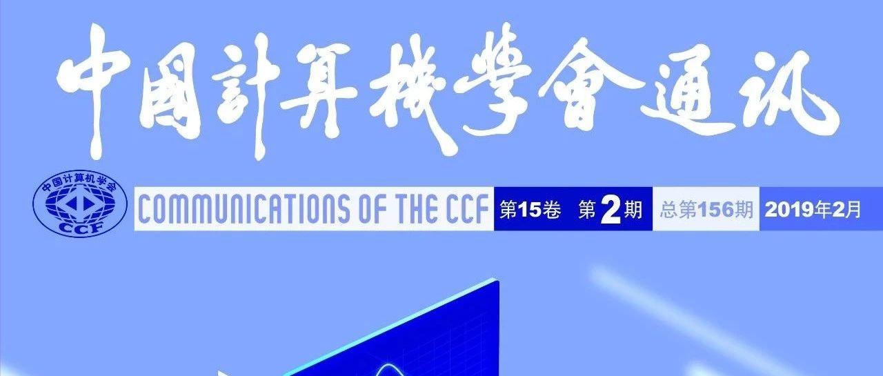 CCCF译文 | 机器学习如何影响本科生计算机课程