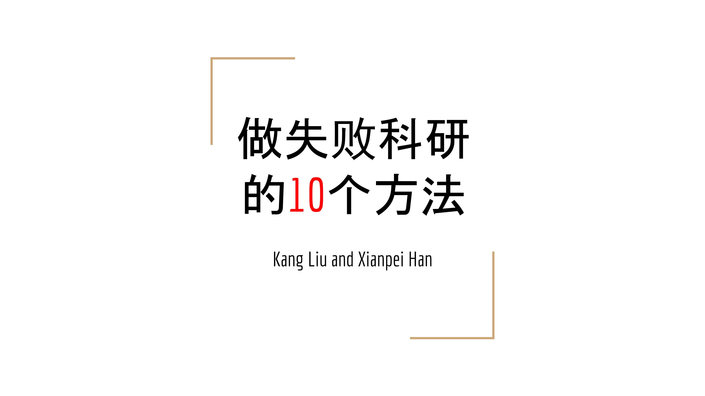 【CCL 2019】刘康、韩先培:做失败科研的10个方法