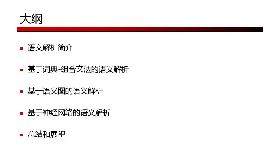 问答与对话-理论与基础之开放语义解析【韩先培、陈波】第十四届中国中文信息学会暑期学校暨中国中文信息学会《前沿科技讲习班》ATT第13期