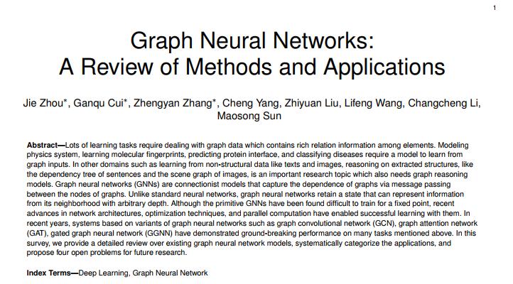 【图神经网络综述】图神经网络的方法和应用,清华大学周杰
