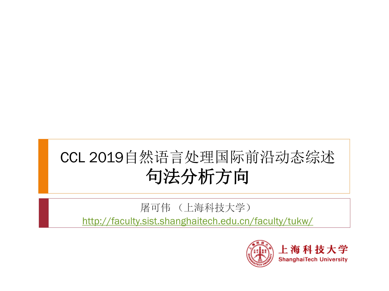 【CCL 2019】句法分析前沿动态综述,上海科技大学屠可伟博士