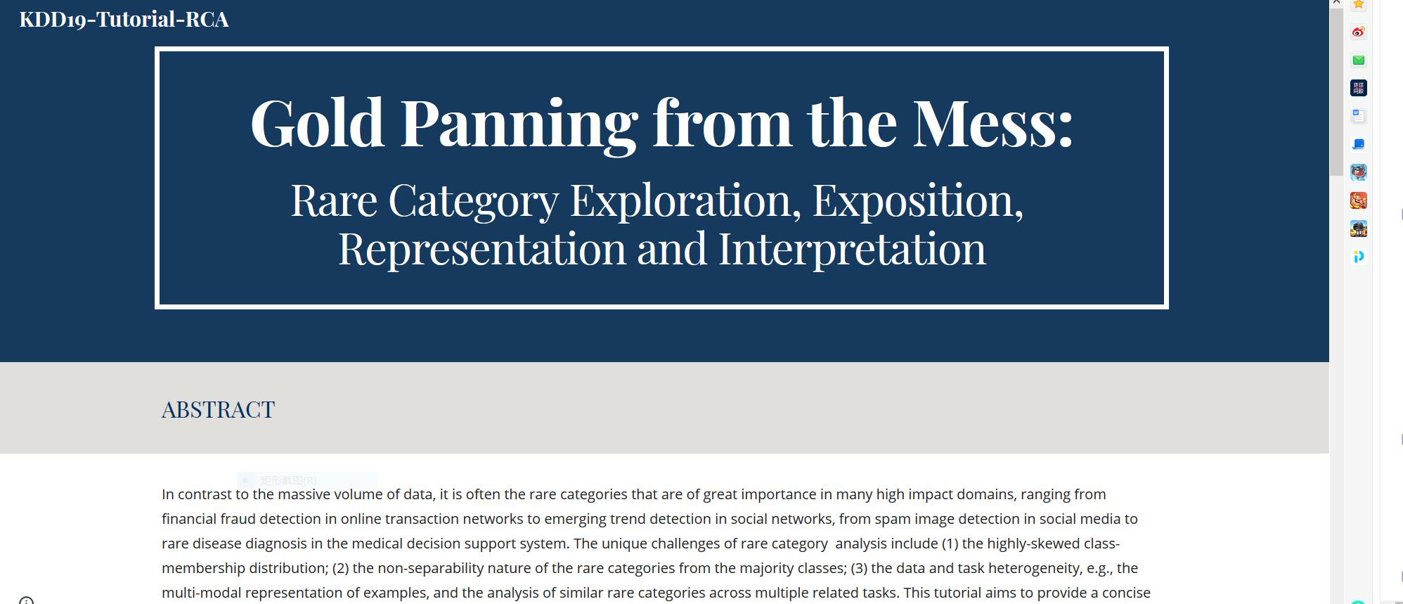 【KDD2019|讲座推荐】从混乱中淘金:稀有类别的探索,展示,表示和解释:Gold Panning from the Mess: Rare Category Exploration, Exposition, Representation and Interpretation