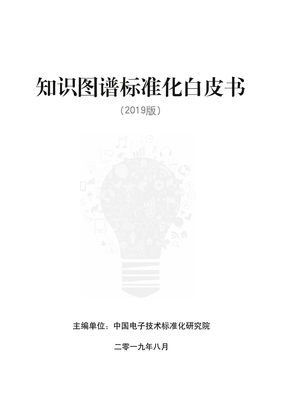 《知识图谱标准化白皮书》(2019版)发布,200页pdf,中国电子技术标准化研究院主编