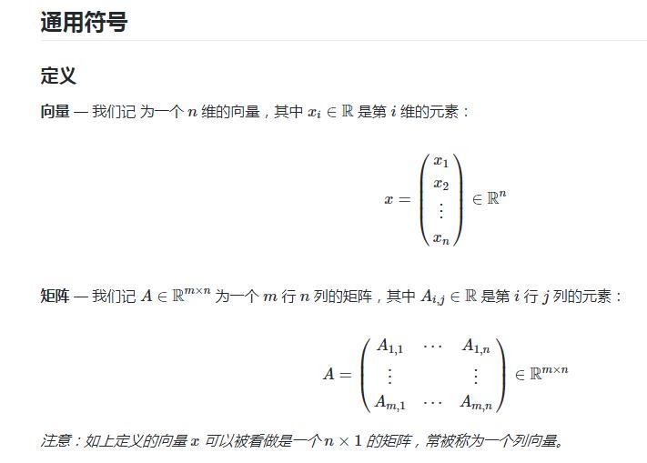 【斯坦福大学CS229】面向机器学习的线性代数和微积分要点速览(中文版)《CS 229 - Linear Algebra and Calculus refresher》by Afshine Amidi, Shervine Amidi