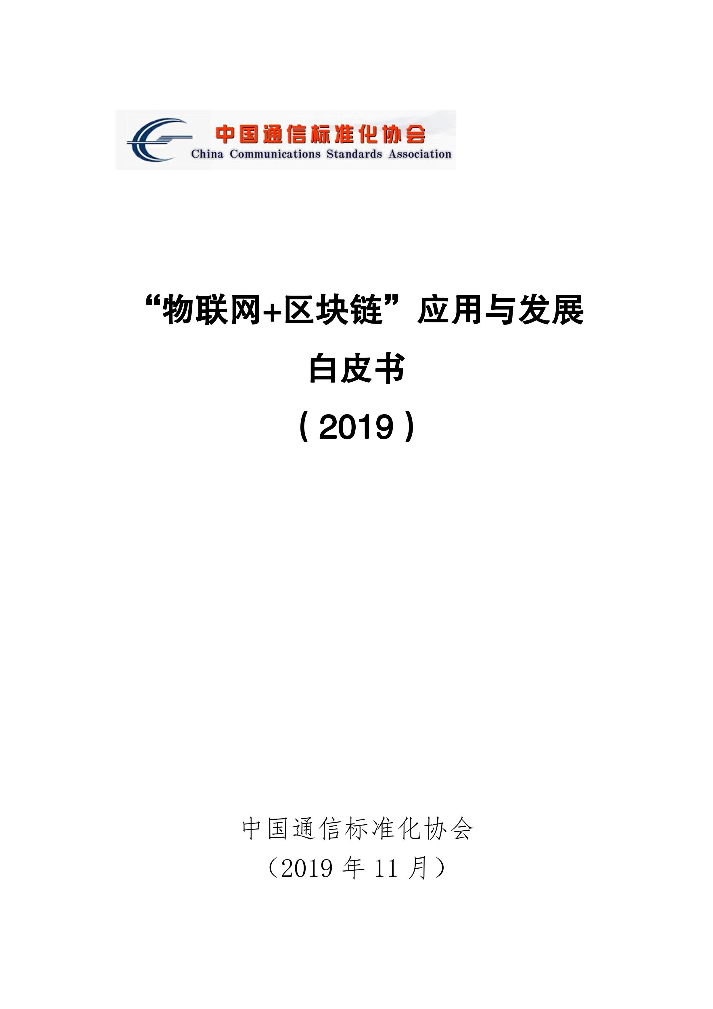 """【白皮书】""""物联网+区块链""""应用与发展白皮书-2019"""