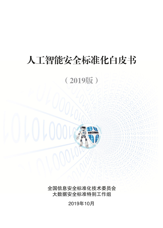 《人工智能安全标准化白皮书(2019版)》发布, 95页PDF,全国信息安全标准化技术委员会
