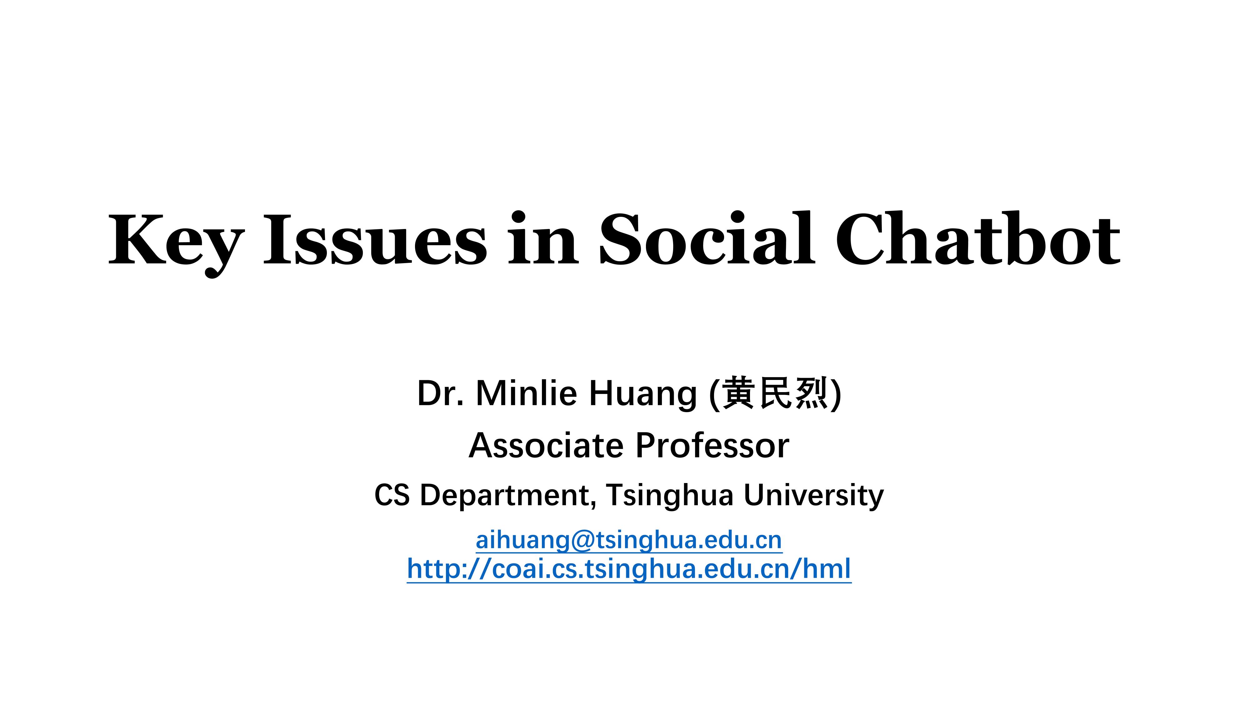 社交机器人的挑战性问题,清华大学计算机系黄民烈副教授,SMP 2019 前沿技术讲习班第十五期(CIPS ATT 15)