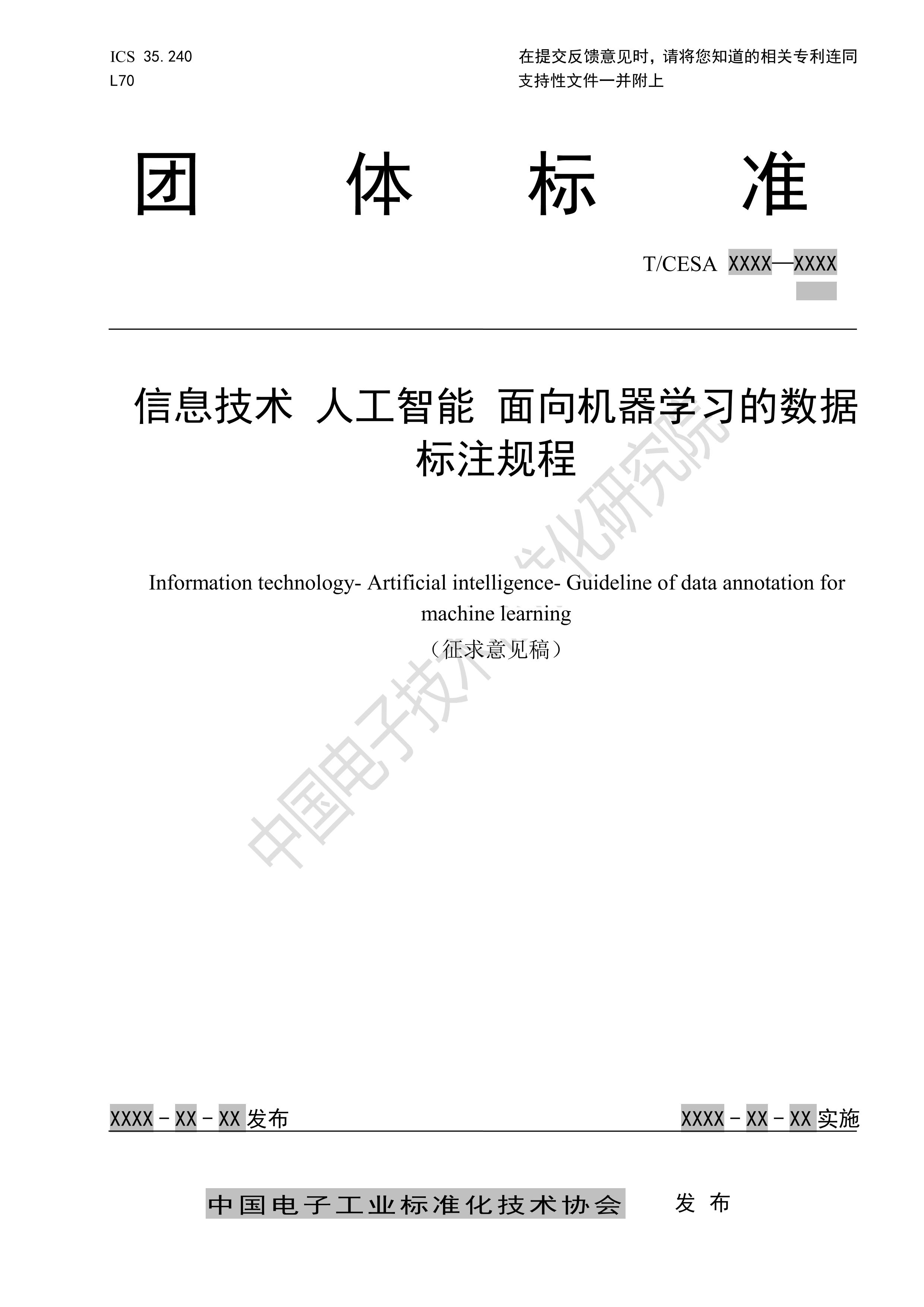《信息技术 人工智能 面向机器学习的数据 标注规程》,中国电子工业标准化技术协会