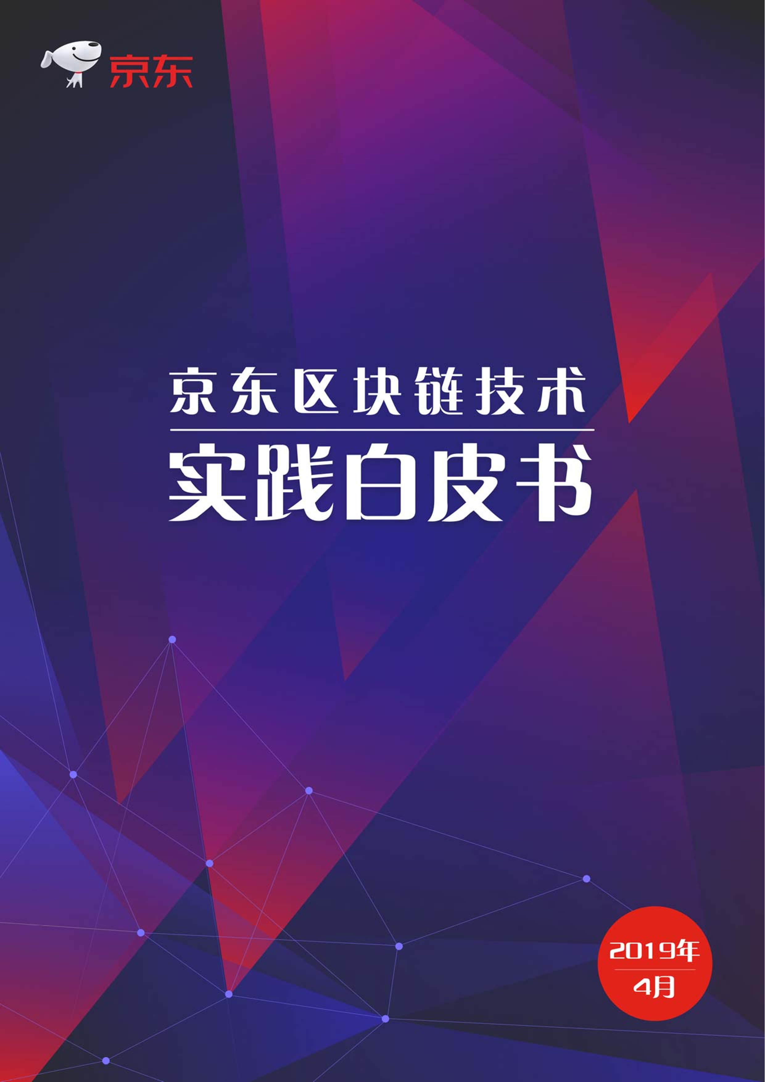 《京东区块链技术实践白皮书》(2019版),95页PDF,京东数字科技编
