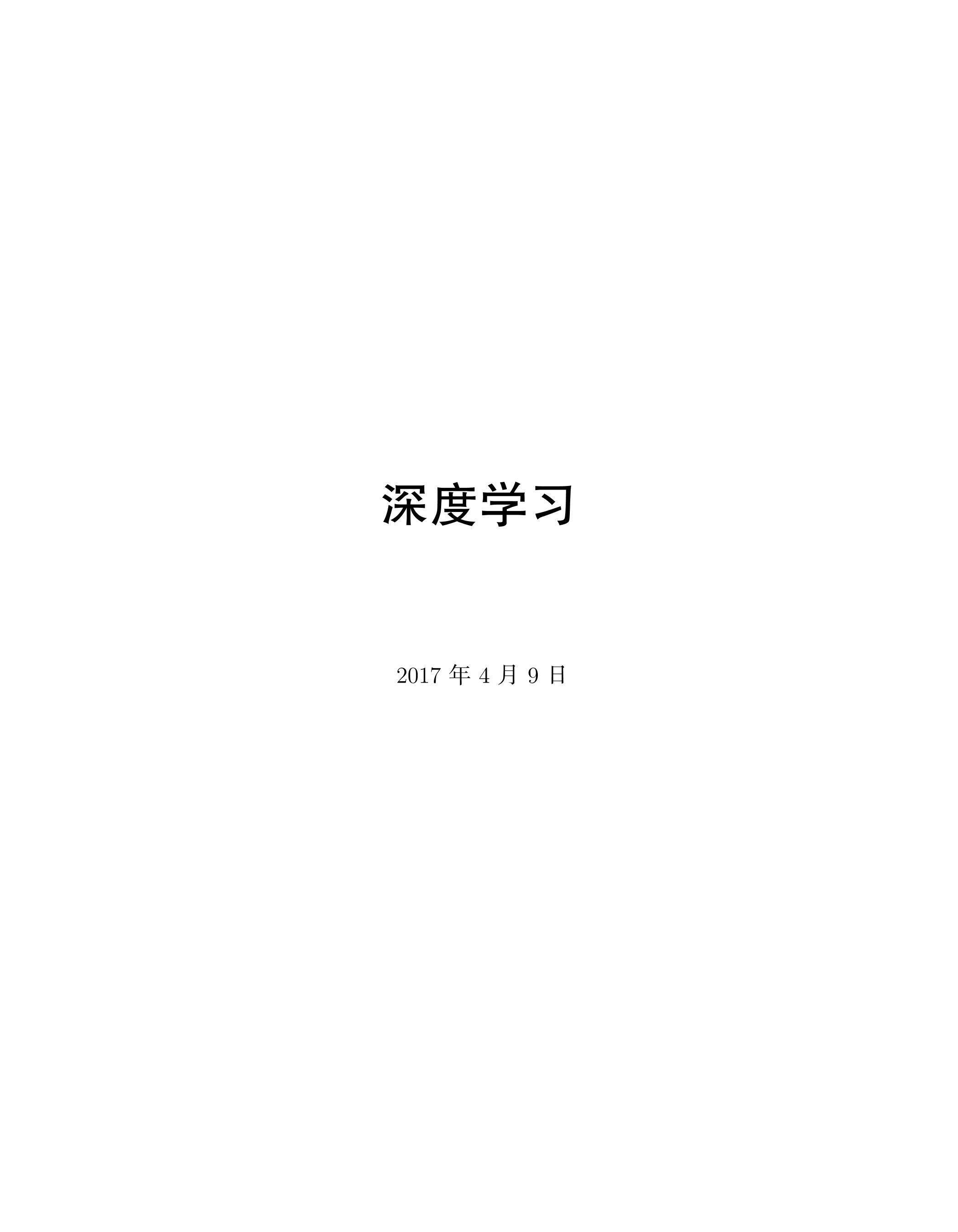 """深度学习界圣经""""花书""""《Deep Learning》中文版来了"""